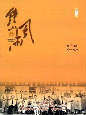 钟山风雨杂志