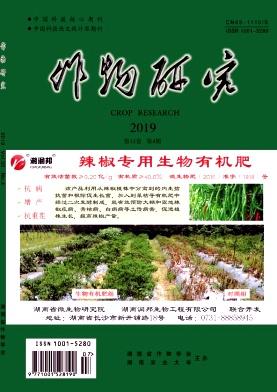 作物研究杂志