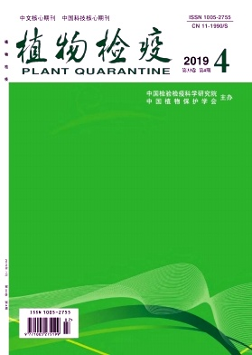 植物检疫杂志