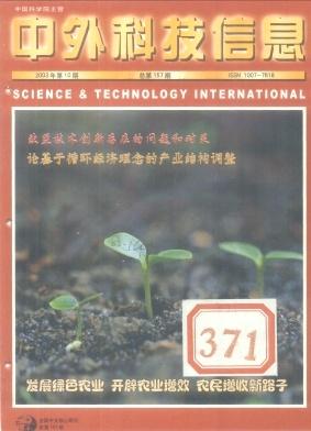 中外科技信息杂志