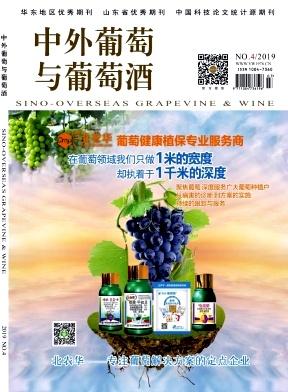 中外葡萄与葡萄酒杂志