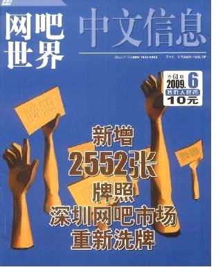 中文信息杂志