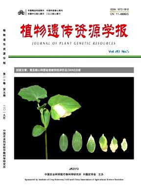 植物遗传资源学报杂志