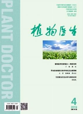 植物医生杂志