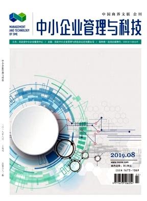 中小企业管理与科技杂志