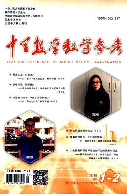 中学数学教学参考杂志