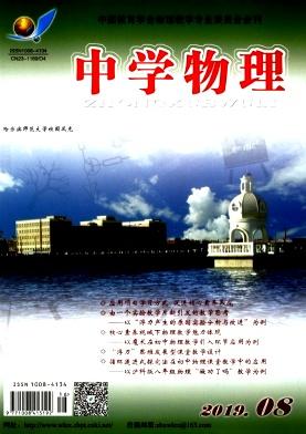 中学物理杂志