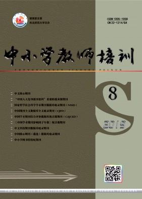 中小学教师培训杂志