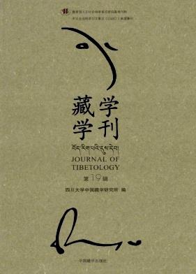 藏学学刊杂志