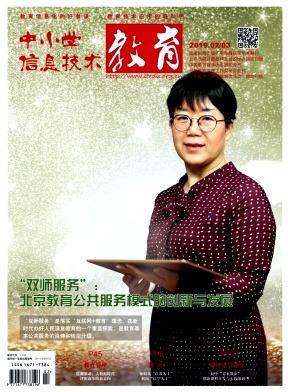 中小学信息技术教育杂志