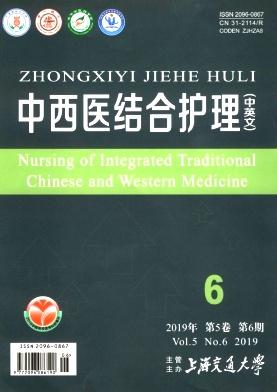 中西医结合护理杂志