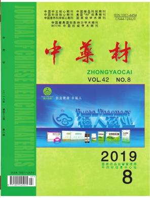中药材杂志