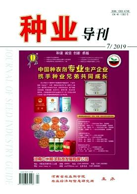 种业导刊杂志