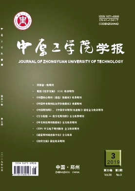 中原工学院学报杂志