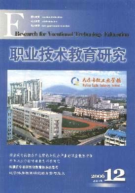 职业技术教育研究杂志
