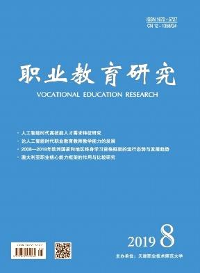 职业教育研究杂志