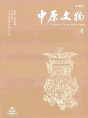 中原文物杂志