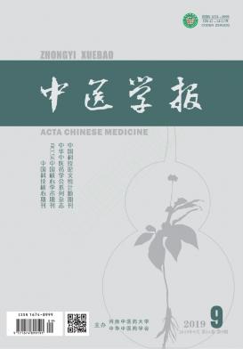 中医学报杂志