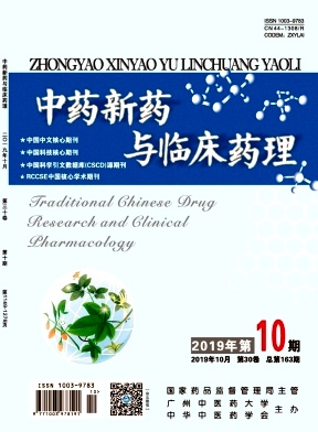 中药新药与临床药理杂志