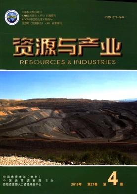 资源与产业杂志