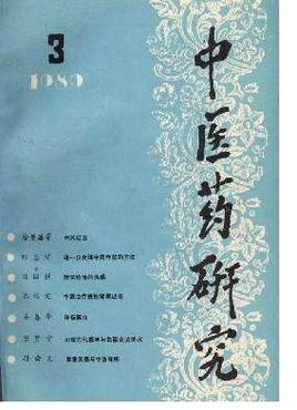 中医药研究杂志