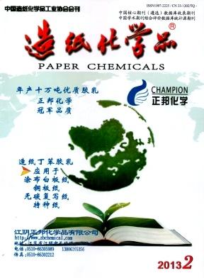 造纸化学品杂志