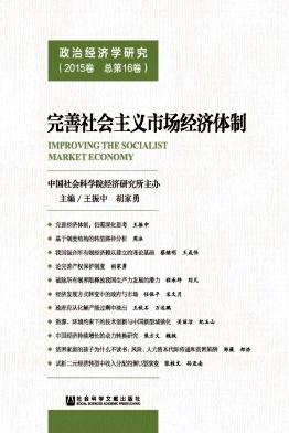 政治经济学研究杂志