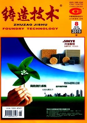 铸造技术杂志