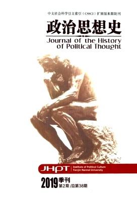 政治思想史杂志