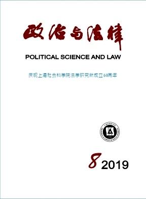 政治与法律杂志