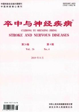 卒中与神经疾病杂志